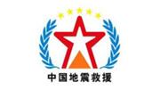 中国地震救援队