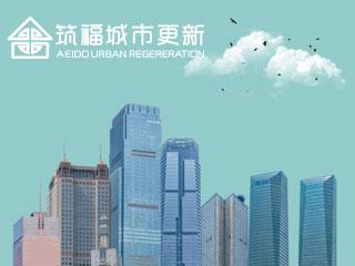 北京城市更新行动细则来了!老旧小区加装电梯、增车位这样办