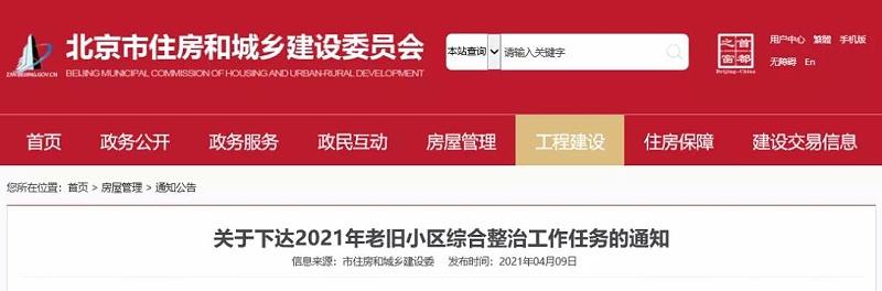 旧改 | 北京今年首批老旧小区改造名单公布!共158个