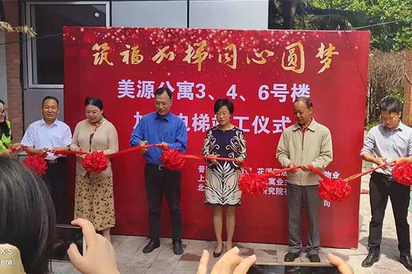 上海美源公寓3台筑福集团加装电梯今日同时竣工!