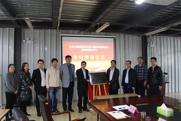 北京既有建筑改造工程技术研究中心加装电梯分中心签约揭牌仪式