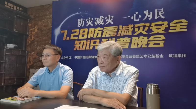 筑福集团参加7.28防震减灾安全知识科普晚会