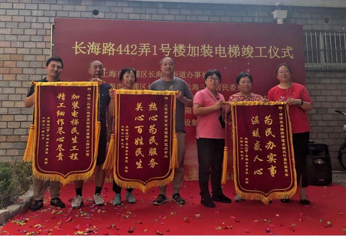 献礼祖国   上海市杨浦区长海路442弄1号楼加梯竣工-2