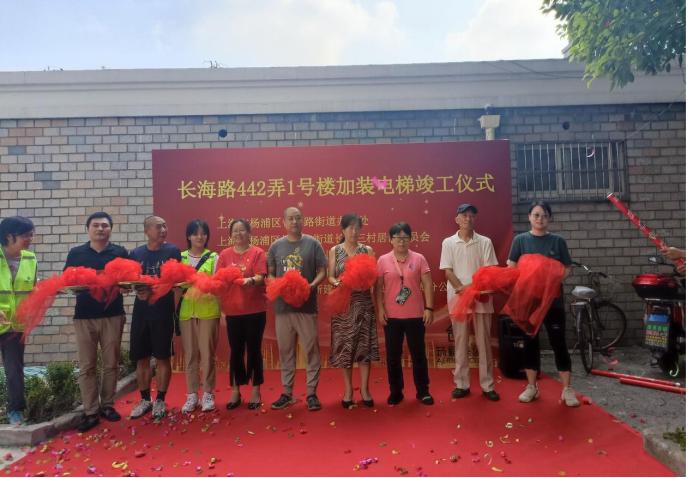 献礼祖国 | 上海市杨浦区长海路442弄1号楼加梯竣工